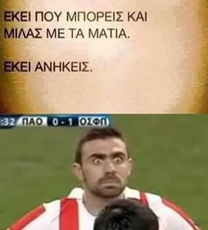 football, funny, greek, quotes, ΟΛΥΜΠΙΑΚΟΣ, osfp - image ...