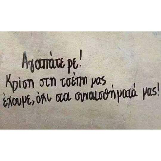 Greek Quotes About Love: Greek Quotes Love ελληνικά Walls