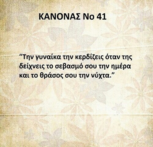 Tumblr Quotes About Love For Him Greek : greek quotes, woman, ???????, ?????, ??????? ...